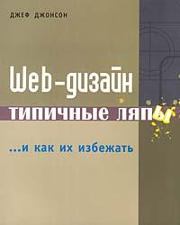 Книга Web-дизайн. Типичные ляпы...и как их избежать. Джонсон Джеф