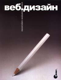 Книга Web-дизайн: книга Дмитрия Кирсанова