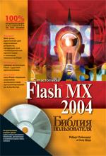 Книга Библия пользователя Macromedia Flash MX 2004. Роберт Рейнхардт