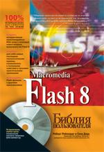 Книга Библия пользователя. Macromedia Flash 8. Роберт Рейнхардт