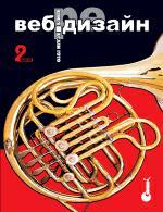 Книга Веб - редизайн. 2-е изд. Келли Гото и Эмили Котлер