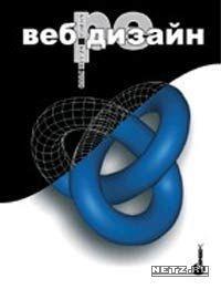 Книга Веб - редизайн: книга Келли Гото и Эмили Котлер