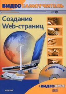 Книга Видеосамоучитель. Создание Web-страниц. Панфилов