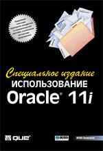 Книга Использование Oracle 11i. Специальное издание. Джим Крам. 2003