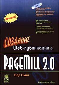 Книга Создание Web-публикаций в PageMail