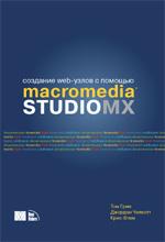 Книга Создание Web-узлов с помощью Macromedia Studio MX. Том Грин