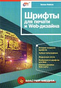 Книга Шрифты для печати и Web-дизайна. Файола