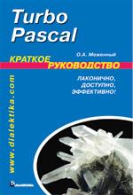 Книга Turbo Pascal. Краткое руководство. Меженный