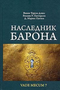 Книга Наследник барона. Дэвис