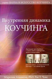 Книга Внутренняя динамика Коучинга. Аткинсон