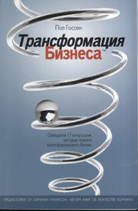Книга Трансформация бизнеса. Пол Госсен
