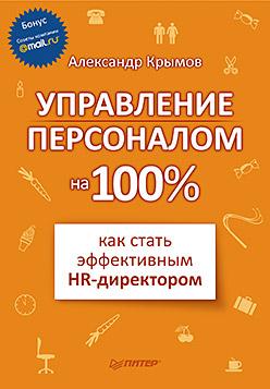 Книга Управление персоналом на 100%: как стать эффективным HR-директором.Крымов