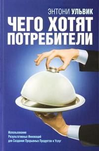 Книга Чего хотят потребители. Ульвик