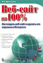 Книга Веб-сайт на 100%. Как создать веб-сайт и сделать его видимым в Интернете. Дригалкин