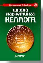 Книга Школа маркетинга Келлога. Якобуччи. 2004
