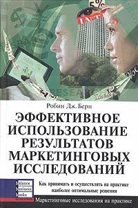 Книга Эффективное использование результатов маркетинговых исследований. Робин Берн