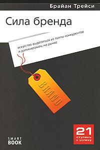 Книга Сила бренда: искусство выделяться из толпы конкурентов и доминировать на рынке. Брайан
