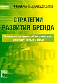 Книга Стратегии развития бренда. Джозеф ЛеПла