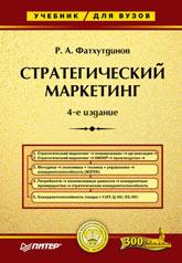 Книга Стратегический маркетинг: Учебник для вузов. 4-е изд. Фатхутдинов