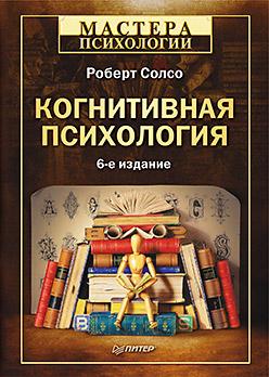 Когнитивная психология. 6-е изд. Солсо