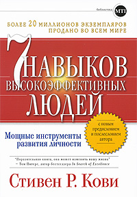 Книга 7 навыков высокоэффективных людей. Мощные инструменты развития личности. 6-е изд. Кови