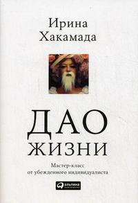 Дао жизни. Мастер-класс от убежденного индивидуалиста. 2-е изд. Хакамада