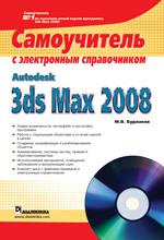 Книга Autodesk 3ds Max 2008. Самоучитель с электронным справочником. Бурлаков
