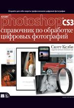 Книга Adobe Photoshop CS3: справочник по обработке цифровых фотографий. Келби