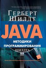 Книга Java: методики программирования Шилдта. Шилдт