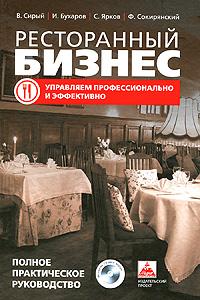 Ресторанный бизнес: управляем профессионально и эффективно. Полное практическое руководство. (+CD). Сирый