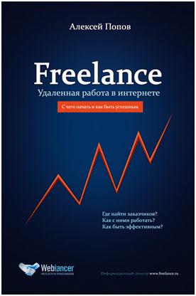 Книга Freelance. С чего начать и как стать успешным. Попов
