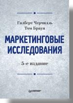 Купить Книга Маркетинговые исследования. 5-е изд. Черчилль