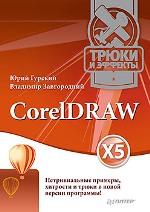 CorelDRAW X5. Трюки и эффекты.Гурский