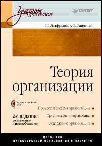 Книга Теория организации: Учебник для вузов. 2-е изд. Латфуллин