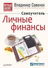 Книга Личные финансы. Самоучитель.Савенок
