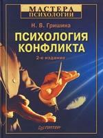 Книга Психология конфликта. 2-е изд. Гришина