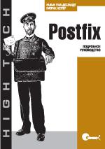 Книга Postfix. Подробное руководство. Гильдебрандт