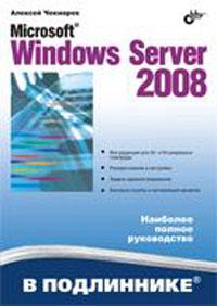 Книга Microsoft Windows Server 2008 в подлиннике. Чекмарев