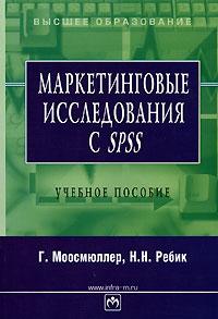 Книга Маркетинговые исследования с SPSS. Моосмюллер