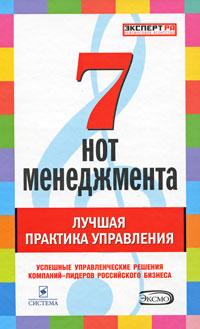 Книга 7 нот менеджмента. Лучшая практика управления. Гришанков