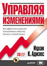 Книга Управляя изменениями.Адизес (+CD)