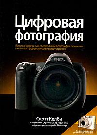 Книга Цифровая фотография. Скотт Келби