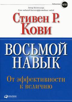 Книга Восьмой навык. От эффективности к величию. 5-е изд. Кови