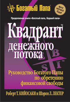 Книга Квадрат денежного потока. 8-е изд. Кийосаки