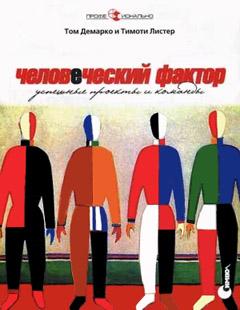 Книга Человеческий фактор: успешные проекты и команды. 2-е изд. Демарко