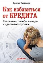 Книга Как избавиться от кредита. Реальные способы выхода из долгового тупика.Тарташев