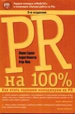 Книга PR на 100%. Как стать хорошим менеджером по PR. 5-е изд. Горкина