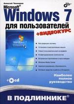 Книга Microsoft Windows 7 для пользователей. В подлиннике. Чекмарев + Видеокурс + (CD)