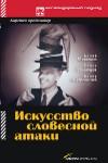 Книга Искусство словесной атаки: Практическое руководство. 3-е изд. Бредемайер