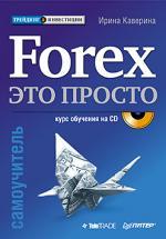 Книга Forex — это просто. Самоучитель. Каверина